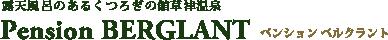 露天風呂のあるくつろぎの館草津温泉 Pension BERGLAND ペンションベルクラント