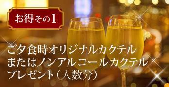 お得その1 ご夕食時オリジナルカクテル またはノンアルコールカクテル プレゼント(人数分)
