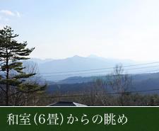 和室(6畳)からの眺めのイメージ