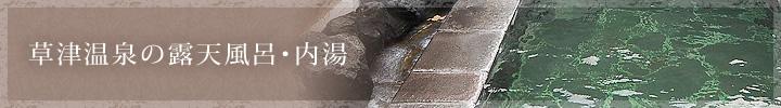 草津温泉の露天風呂・内湯