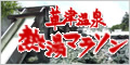 東日本大震災復興チャリティー第1回草津温泉熱湯マラソンのイメージ
