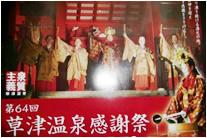 第66回草津温泉感謝祭のイメージ